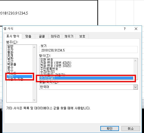 [사진 = 엑셀 숫자 한글로 변환과 숫자 금액 한글표기(C)]