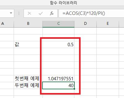 [사진 = 엑셀 ACOS 아크코사인 함수(C)]