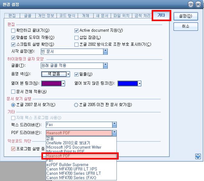 [사진 = 한글문서 hwp을 pdf로 변환해서 저장하기(C)]