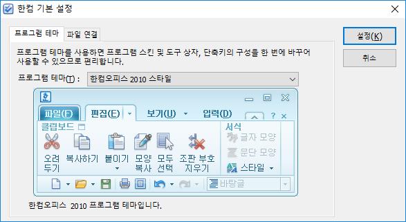 [사진 = 한컴오피스 한글 2010 무료 설치 및 다운로드 성공 후기(C)]