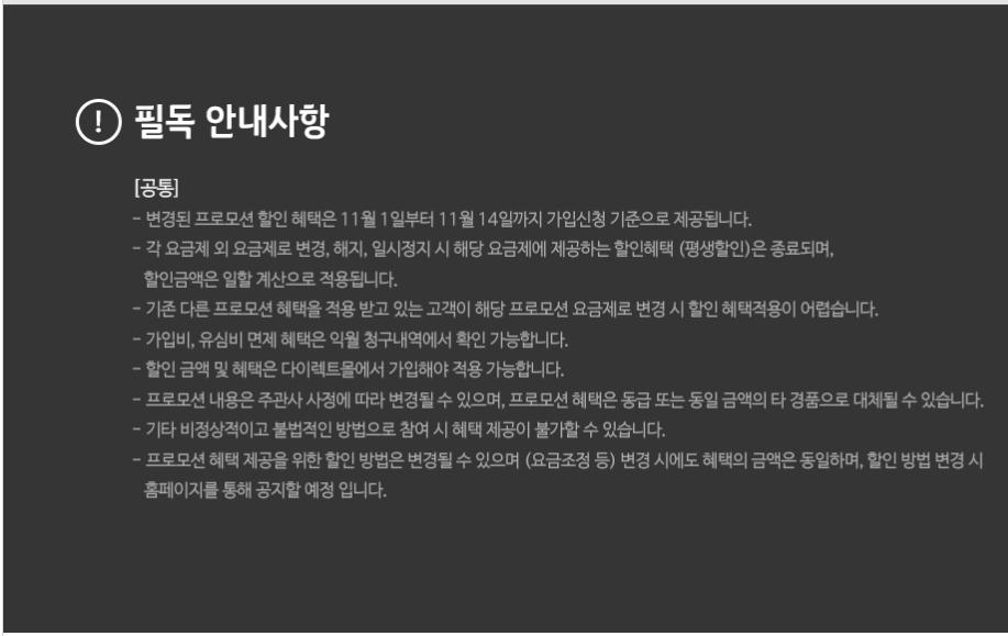[사진 = 알뜰폰 통신사 kt엠모바일 실용 USIM 1.9 요금제 번호이동(C)]