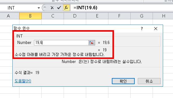 [사진 = 엑셀 INT 함수 의미와 사용 예제(C)]