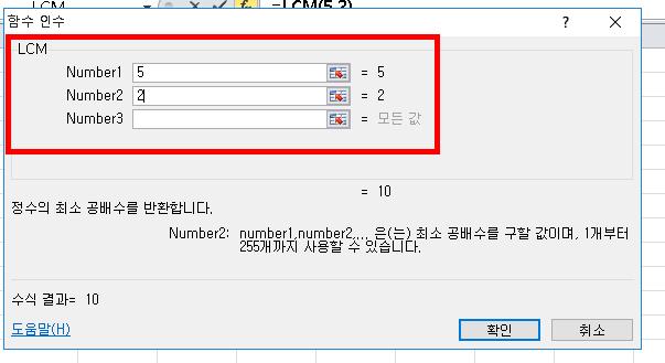 [사진 = 엑셀 LCM 함수 최소공배수 반환 및 예제 사용법(C)]