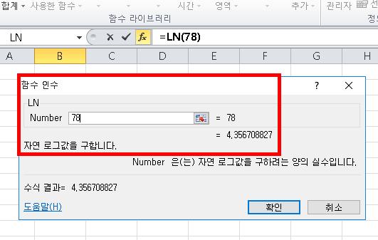[사진 = 엑셀 LN 함수 자연 로그값 설명과 예제(C)]