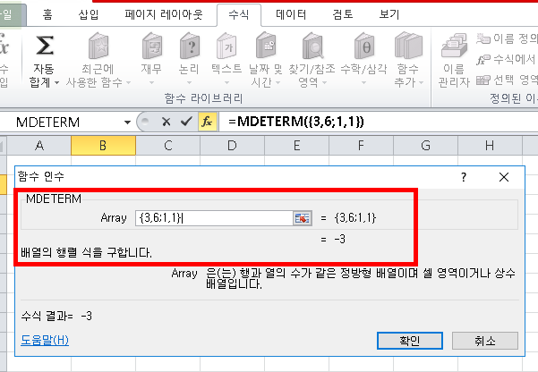 [사진 = 엑셀 MDETERM 함수 배열 행렬 식 반환 설명 및 예제(C)]