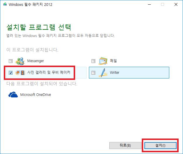 [사진 = 윈도우10 무비 메이커 한글 다운로드 및 설치 방법(윈도우7, 8.1 포함)(C)]