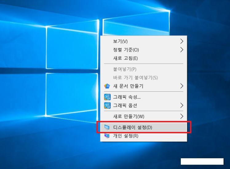 [사진 = 윈도우10 해상도, 텍스트, 앱 크기 변경하는 방법(C)]