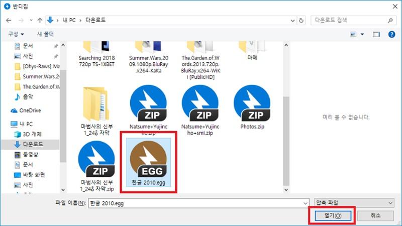 [사진 = 윈도우10 egg 압축풀기, egg 파일 열기 방법(C)]