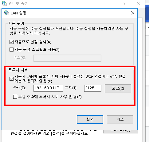 [사진 = 크롬(Chrome) 프록시 설정 및 해제 방법(C)]