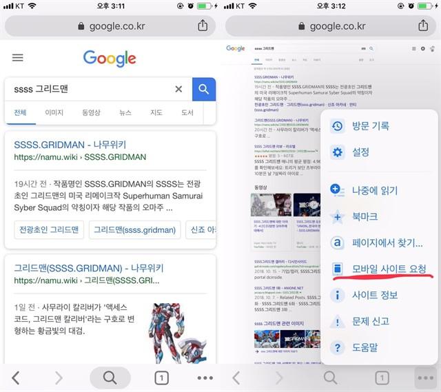 [사진 = 아이폰 구글 pc버전(데스크톱 버전) 크롬 브라우저를 사용하여 보는 방법(C)]