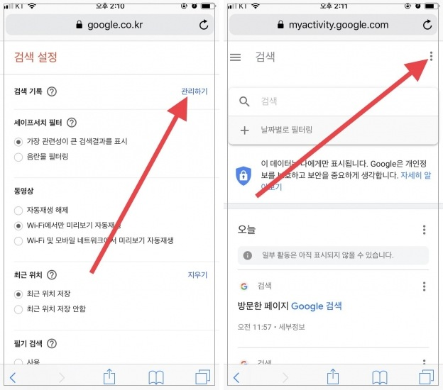 [사진 = 아이폰 사파리 구글 검색기록 끄기 및 삭제 방법(C)]