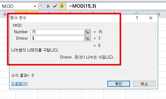 [사진 = 엑셀 MOD 함수 나머지 구하는 방법(C)]