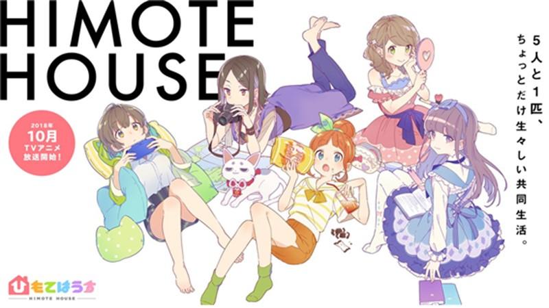 히모테 하우스